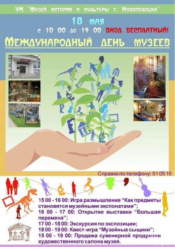 -день музеев 2017