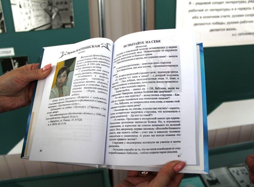 Прошлое и настоящее мариупольской литературы (ФОТО), фото-10