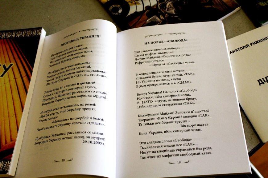 Прошлое и настоящее мариупольской литературы (ФОТО), фото-3