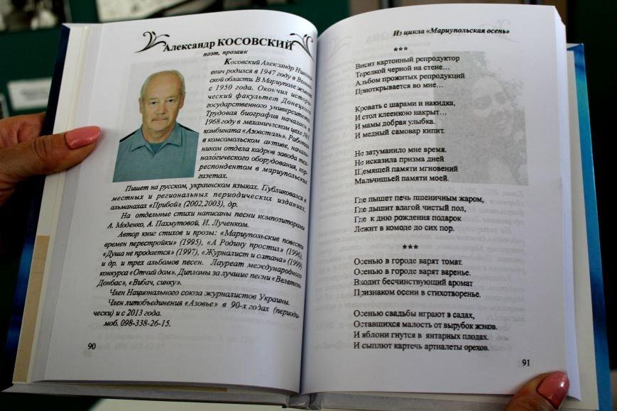 Прошлое и настоящее мариупольской литературы (ФОТО), фото-9