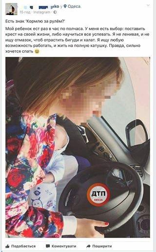 Соцсети возмутила одесситка, которая кормит грудью ребенка за рулем (ФОТО), фото-1