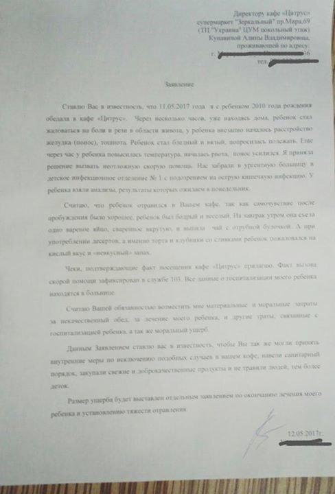 Отравление детей, или Войны супермаркетов в Мариуполе продолжаются?, фото-1