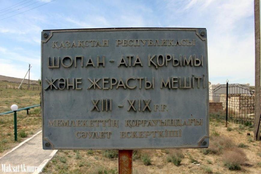 Шопан Ата 2