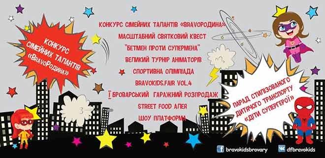 Дитячий фестиваль «БравоKids» запалить усмішки на День захисту дітей, фото-1