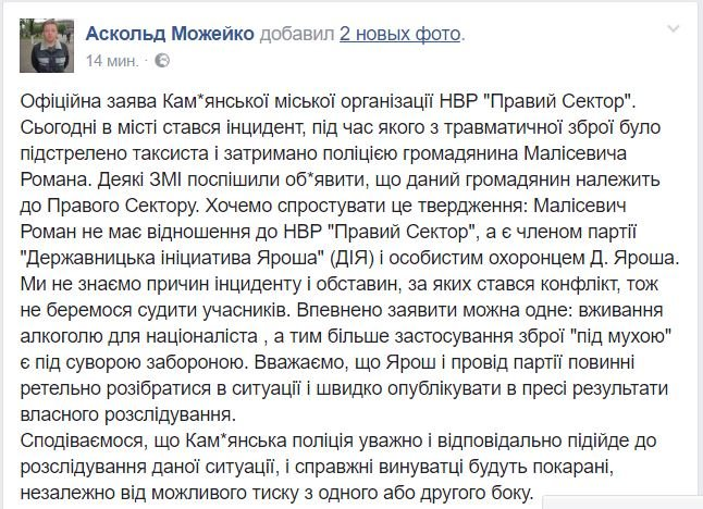 На Днепропетровщине таксисту прострелили обе ноги (ФОТО, ВИДЕО), фото-3