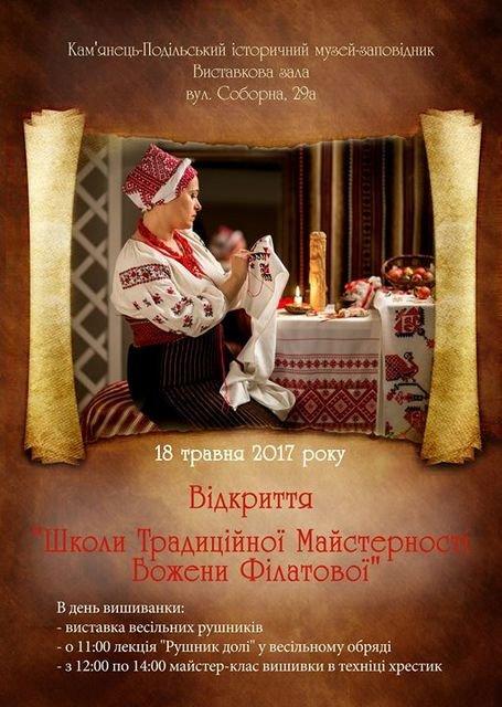 Свято національної єдності у Кам'янці-Подільському, фото-1