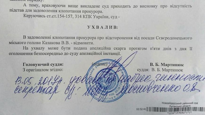 Прокуратуре не удалось отстранить мэра Северодонецка, фото-1