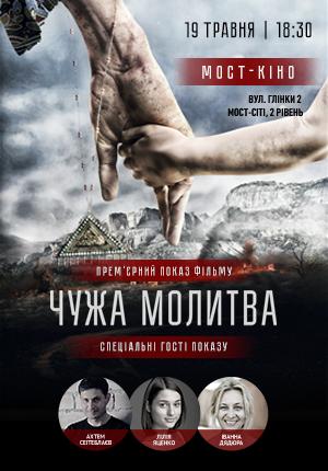 Новомосковск 0569 молитва (1)