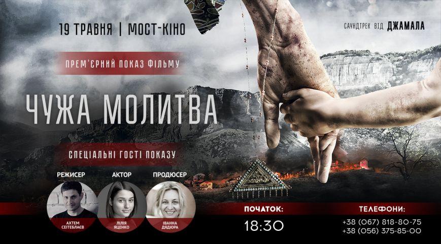 Molitva_Banner_1200x665px