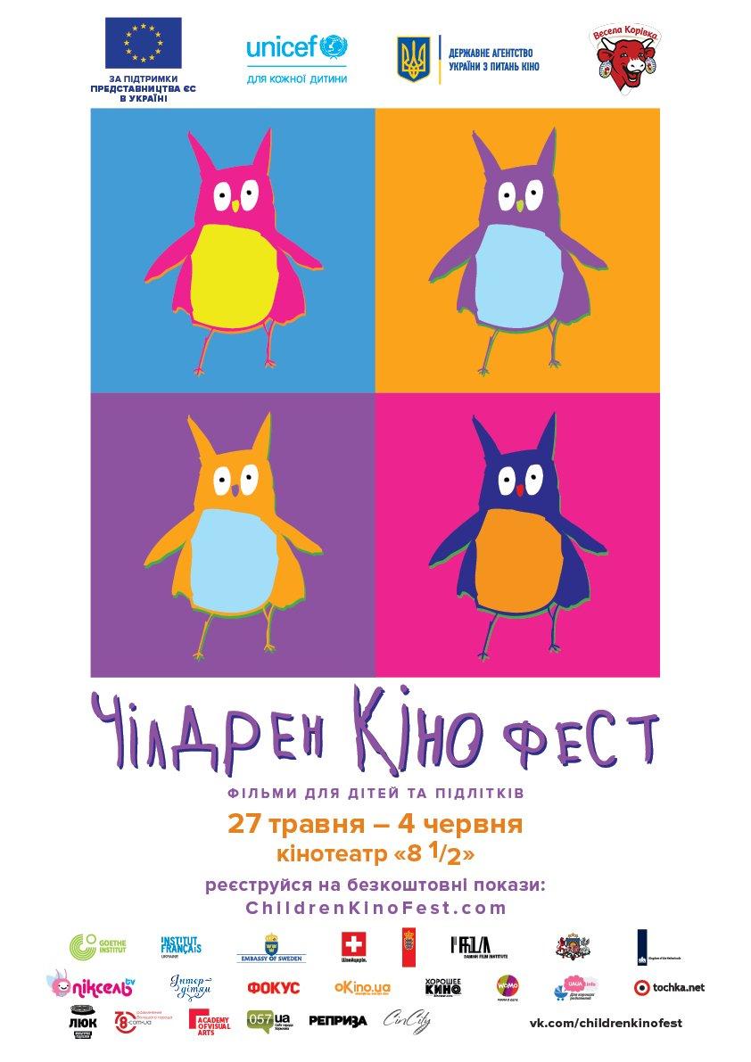 PREVIEW-2017child29,7x42-KHARKOV