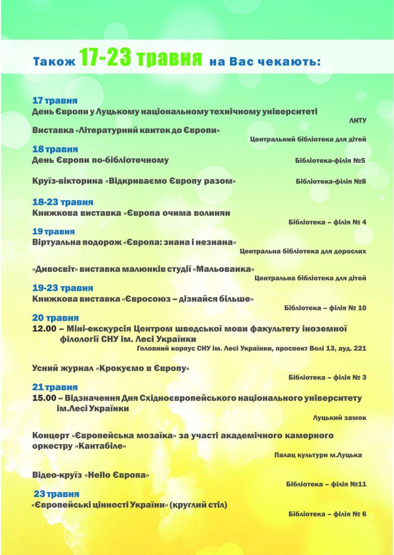 програма2