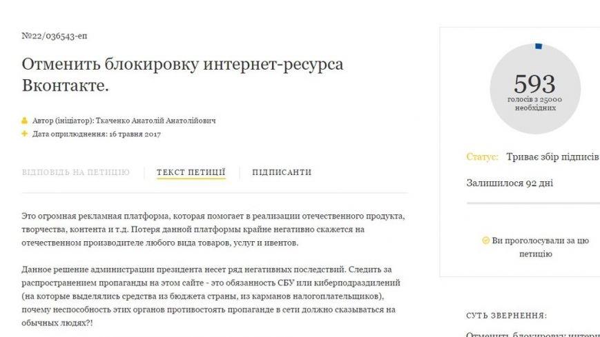 Украинцев призывают подписать электронную петицию об отмене блокировки Вконтакте, фото-1