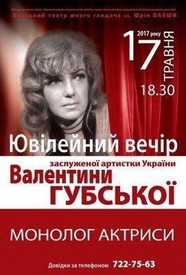 Театральный вечер в Одессе: какие постановки стоит посетить сегодня (АФИША), фото-5