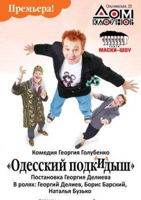 Театральный вечер в Одессе: какие постановки стоит посетить сегодня (АФИША), фото-4
