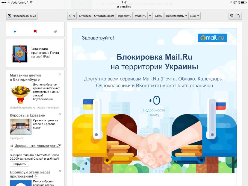 """""""ВКонтакте"""" и """"Mail.ru"""" разослали украинским пользователям инструкцию по обходу блокировки, фото-2"""