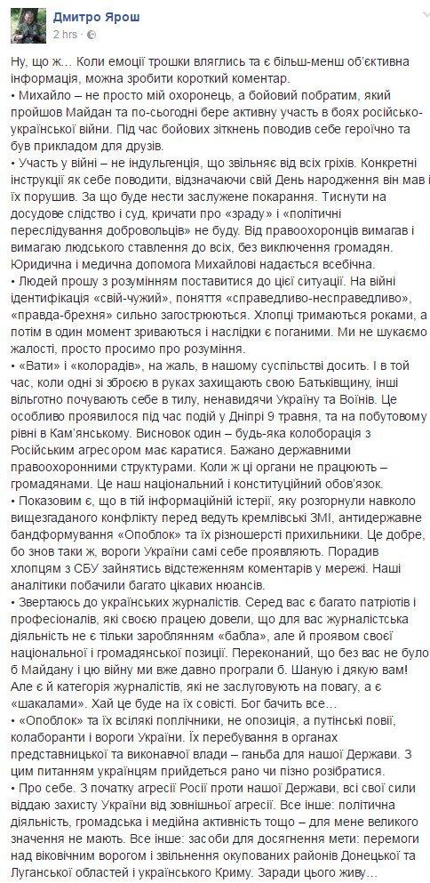 Дмитрий Ярош прокомментировал стрельбу в Каменском с участием своего охранника, фото-1