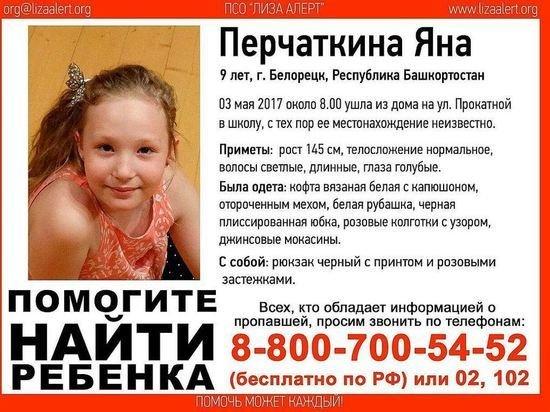В Ульяновске ищут пропавшего в Белорецке ребенка, фото-1