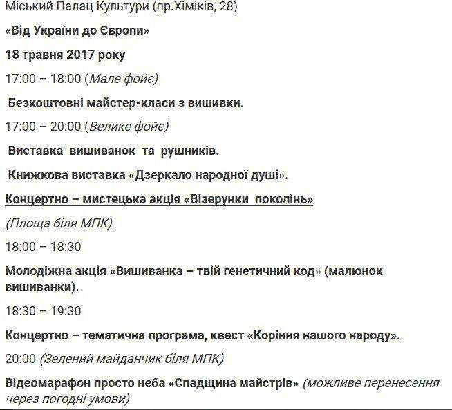 В Северодонецке  размахом отметят День Европы в Украине (программа), фото-1