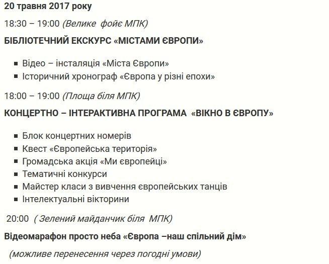 В Северодонецке  размахом отметят День Европы в Украине (программа), фото-2