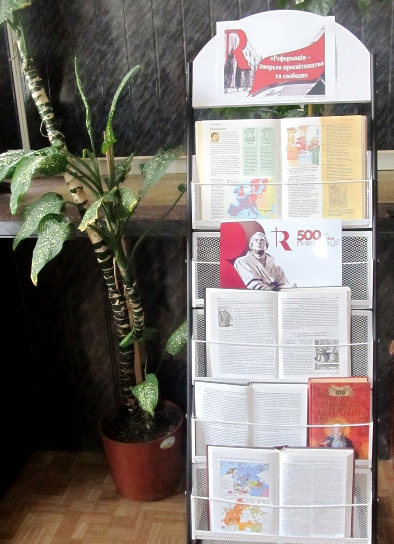В библиотеке пройдет выставка, посвященная 500-летию Реформации, фото-1