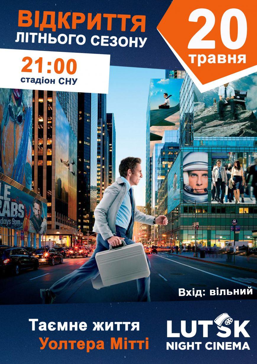 АФІША_30-й кінопоказ