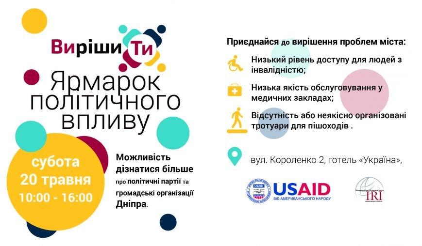 листовка_газета