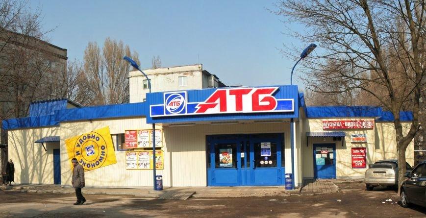 Мій домашній магазин, фото-1