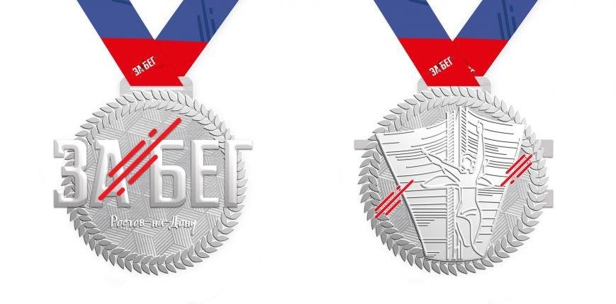 Медаль Ростов