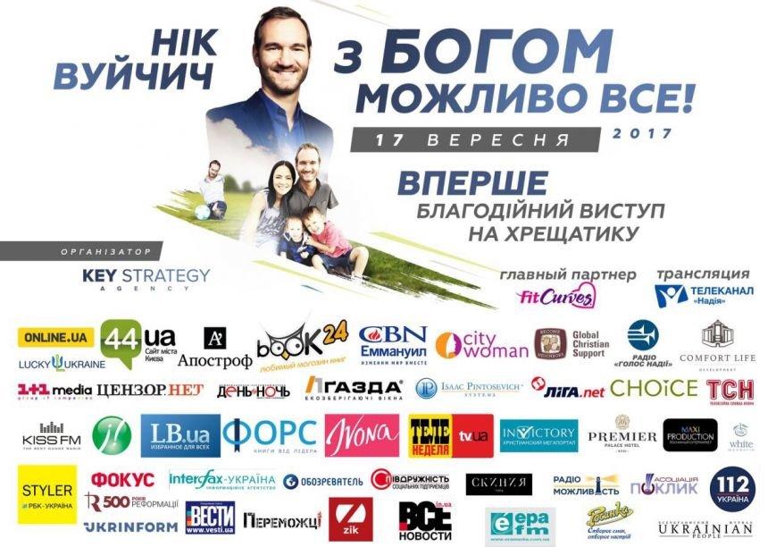 В Украине пройдет благотворительное выступление Ника Вуйчича, фото-1