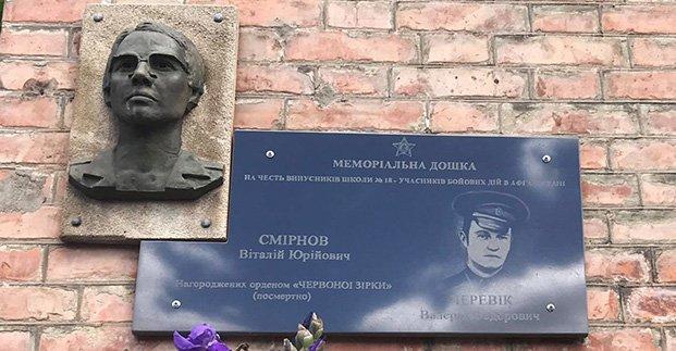 В Харкьове установили мемориальную доску советским воинам-интернационалистам (ФОТО), фото-2