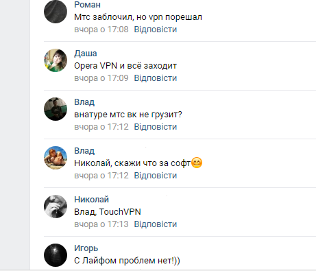 Украинские мобильные операторы начали блокировать российские соцсети и интернет-ресурсы (ФОТО), фото-3