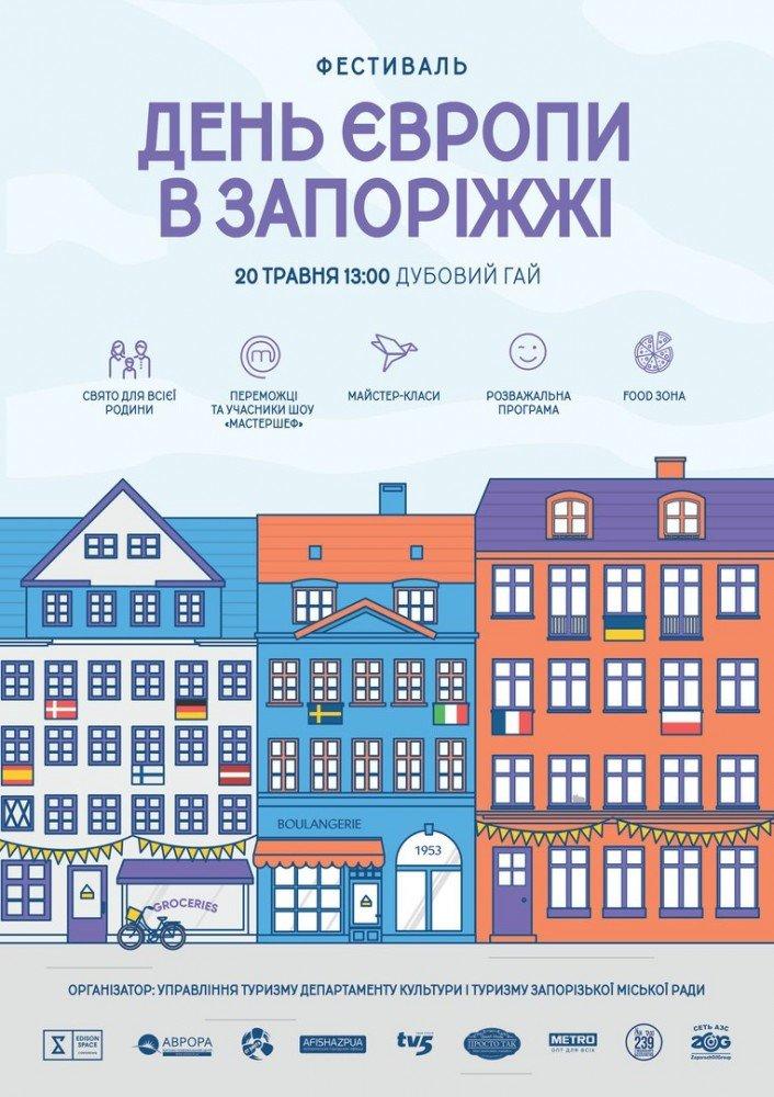 festival-den-ievropi-v-zaporizhzhi24592