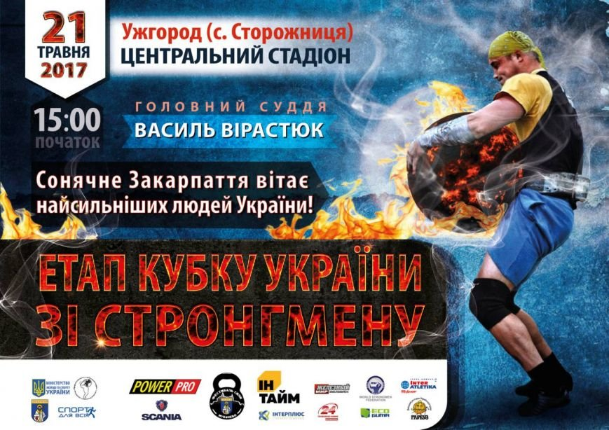 В Ужгород приїде найсильніша людина світу, аби розсудити українських богатирів, фото-1
