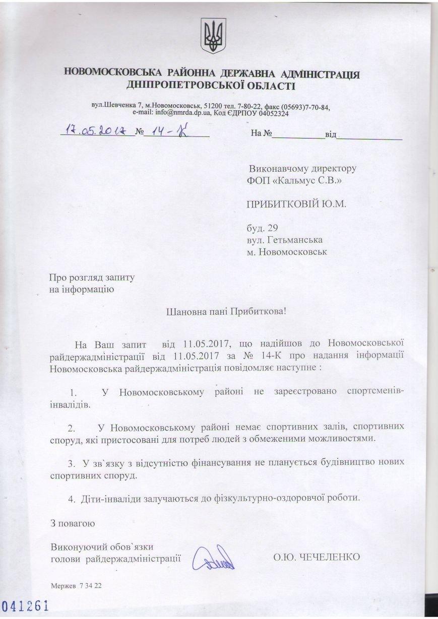 Новомосковск 0569 РДА