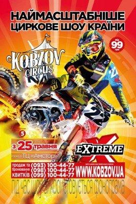 В Кременчуці цирк Kobzov вражає новим шоу «Extreme»! Увага! Гастролі продовжені до 4 червня, фото-1