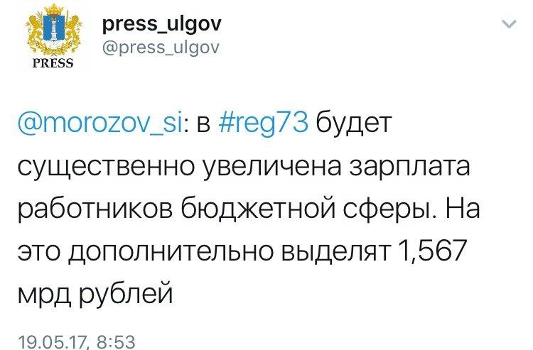 Зарплаты ульяновских бюджетников обещают увеличить, фото-2