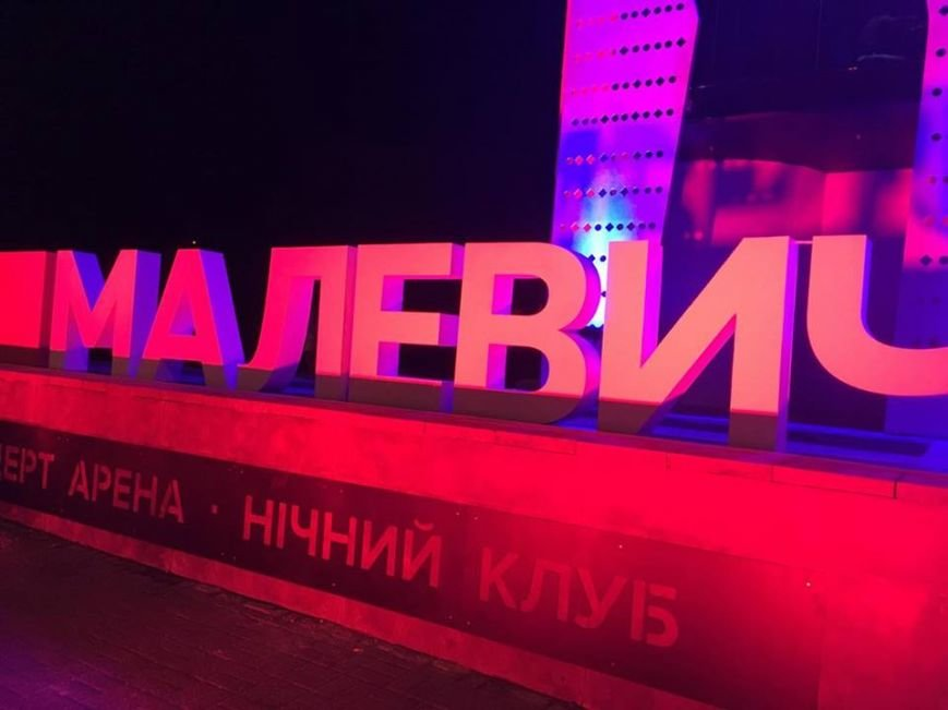 """У Львові нарешті відкрили найбільшу концерт-арену у Західній Україні""""Malevich"""": як це було ( ВІДЕО та ФОТО), фото-1"""