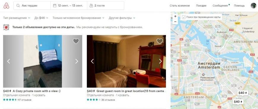 Как съездить из Запорожья в Амстердам без турагентств и сколько это стоит, фото-3