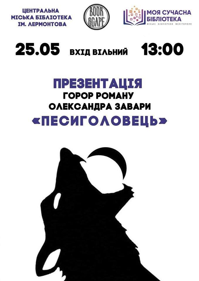 Презентація роману Песиголовець