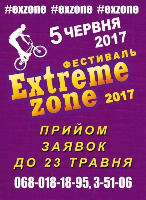 5 июня в Кременчуге состоится XІ фестиваль современной молодежной культуры «Extreme-zone», фото-1