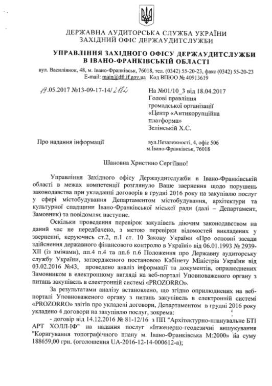 ДАСУ_1
