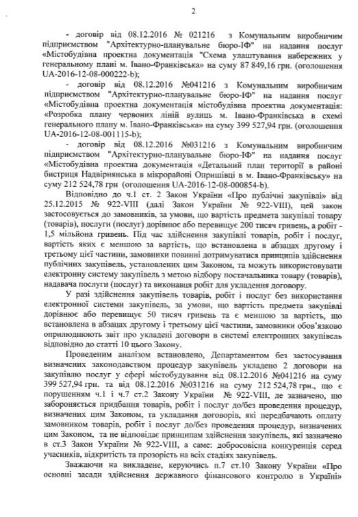ДАСУ_2