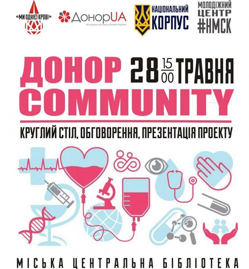 Новомосковск 0569 донор