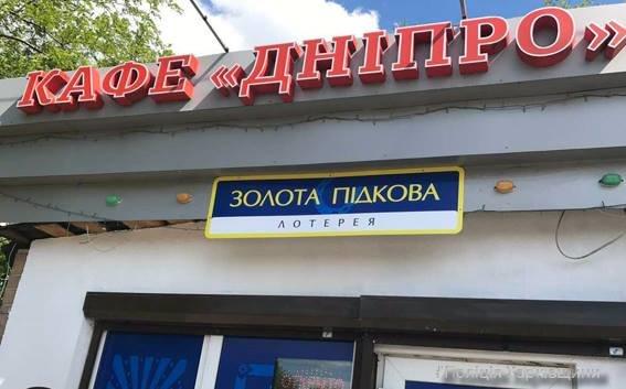 """В Мерефе полиция """"накрыла"""" работу подпольной игротеки, выдаваемой за кафе (ФОТО), фото-1"""
