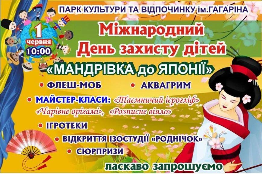 Как в Мирнограде отметят День защиты детей (программа), фото-1
