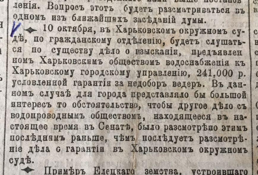 Блудный вор, гигиенические бани и цены на хлеб: новости дореволюционного Харькова, фото-4