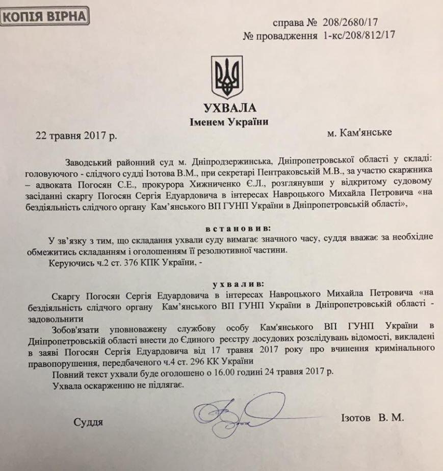 Полицию Каменского обязали открыть дело за избиение таксистом охранника Яроша, фото-2