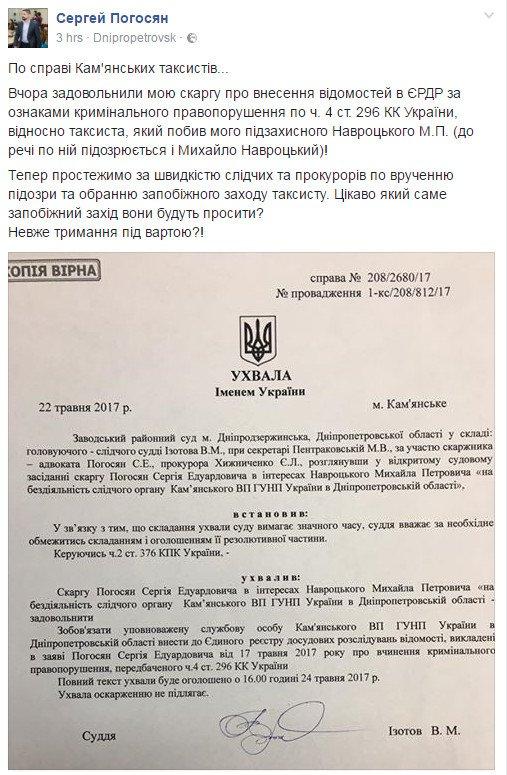 Полицию Каменского обязали открыть дело за избиение таксистом охранника Яроша, фото-1