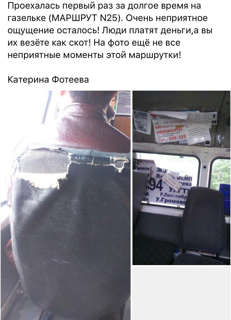 Ульяновцы жалуются на разваливающиеся маршрутки, фото-1