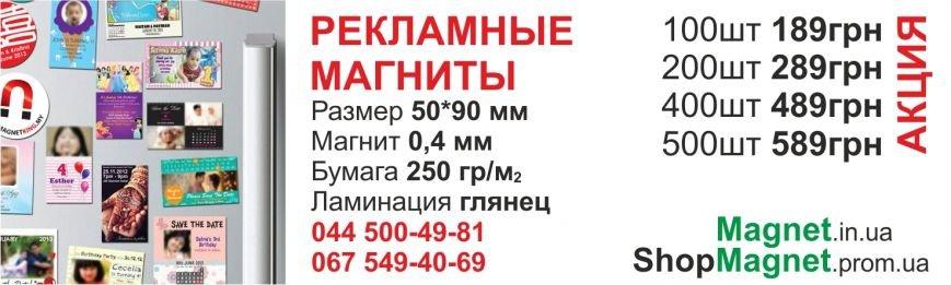 magnitnie vizitki akcija Николаев 0512.com.ua